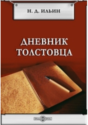 Дневник толстовца: документально-художественная литература
