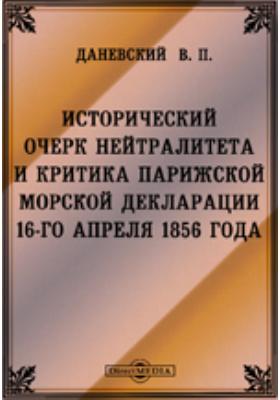 Исторический очерк нейтралитета и критика Парижской морской декларации 16-го апреля 1856 года