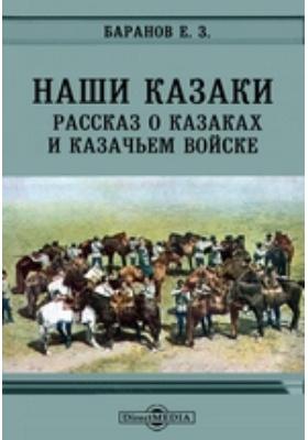Наши казаки. Рассказ о казаках и казачьем войске