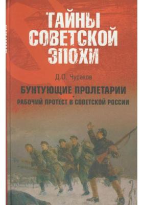 Бунтующие пролетарии. Рабочий протест в Советской России. 1917-1930-е гг