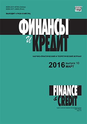 Финансы и кредит = Finance & credit: журнал. 2016. № 10(682)