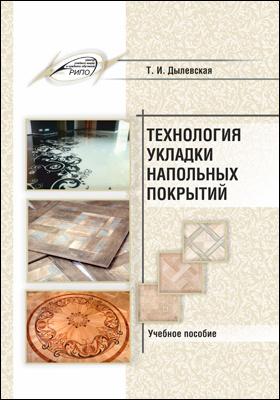 Технология укладки напольных покрытий: учебное пособие