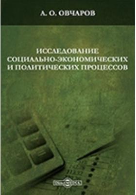 Исследование социально-экономических и политических процессов: учебное пособие