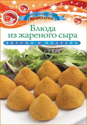 Блюда из жареного сыра : вкусно и полезно