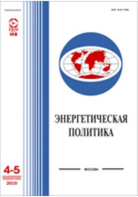 Энергетическая политика. 2010. № 4-5