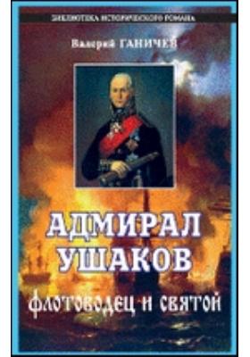 Адмирал Ушаков. Флотоводец и святой: художественная литература