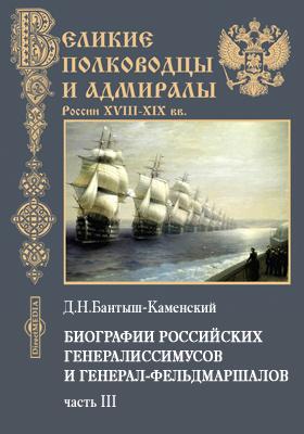 Биографии российских генералиссимусов и генерал-фельдмаршалов, Ч. 3