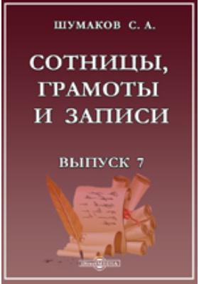 Сотницы, грамоты и записи. Вып. 7
