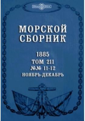 Морской сборник. 1885. Т. 211, №№ 11-12, Ноябрь-декабрь