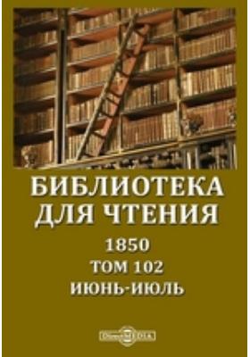 Библиотека для чтения: журнал. 1850. Том 102, Июнь-июль