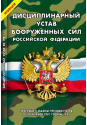 Новый Дисциплинарный устав Вооруженных Сил Российской  Федерации: официальный документ