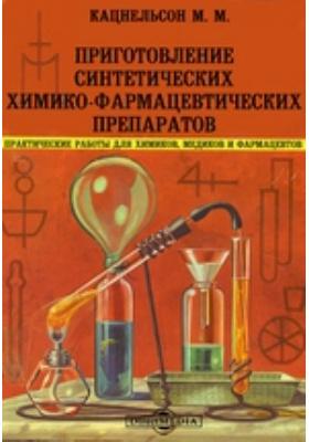 Приготовление синтетических химико-фармацевтических препаратов