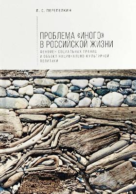 Проблема «Иного» в российской жизни : феномен социальных границ и объект национально-культурной политики