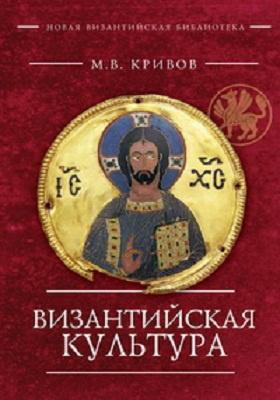Византийская культура: монография