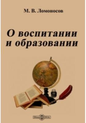 О воспитании и образовании
