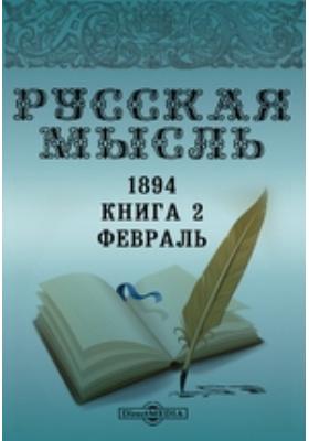 Русская мысль: журнал. 1894. Книга 2, Февраль