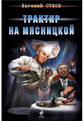 Трактир на Мясницкой : Роман