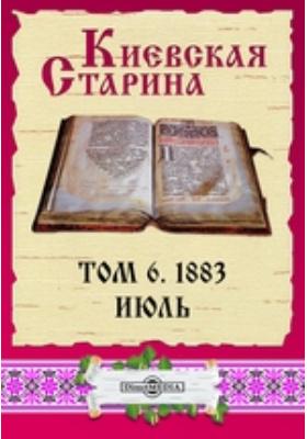 Киевская Старина: журнал. 1883. Т. 6, Июль