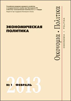 Экономическая политика = Economic Policy: журнал. 2013. № 1
