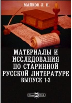 Материалы и исследования по старинной русской литературе. Вып. 1-3