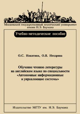 Обучение чтению литературы на английском языке по специальности «Автономные информационные и управляющие системы»: учебно-методическое пособие