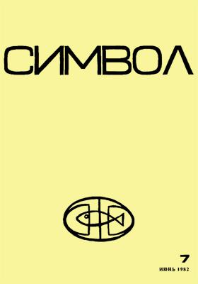 Символ: журнал. 1982. № 7