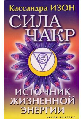 Сила чакр = CHAKRA POWER FOR HEALING AND HARMONY : Источник жизненой инергии
