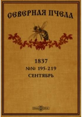 Северная пчела. 1837. №№ 195-219, Сентябрь