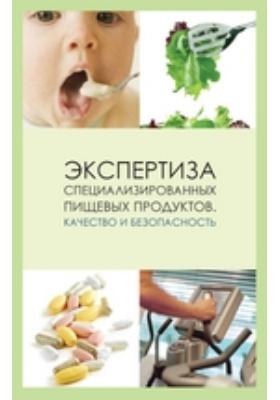 Экспертиза специализированных пищевых продуктов. Качество и безопасность: учебное пособие