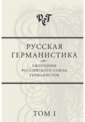 Русская германистика: Ежегодник Российского Союза Германистов. Том 1