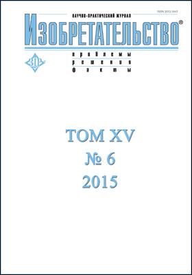 Изобретательство : проблемы, решения, факты: журнал. 2015. Том XV, № 6