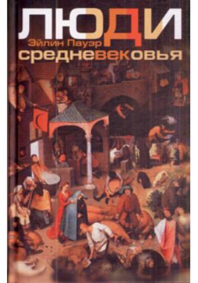 Люди Средневековья = Medieval People