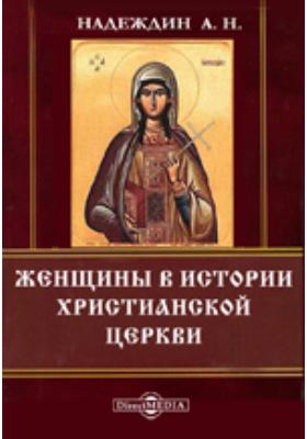Женщины в истории Христианской Церкви