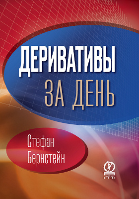 Деривативы за день: научно-популярное издание