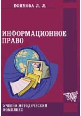 Информационное право: учебно-методический комплекс