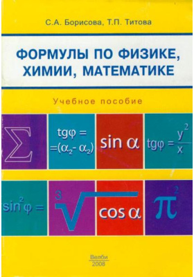 Формулы по физике, химии, математике : Учебное пособие