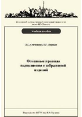 Основные правила выполнения изображений изделий: учебное пособие