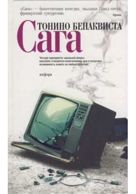 Сага = Saga : Роман