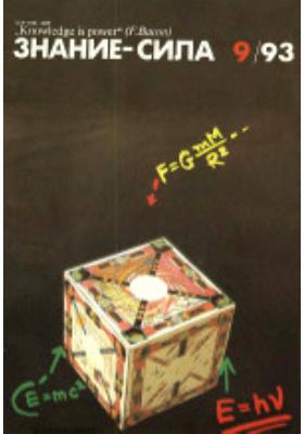 Знание-сила. 1993. № 9