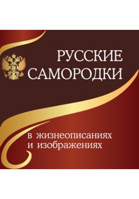 Русские самородки в жизнеописаниях и изображениях
