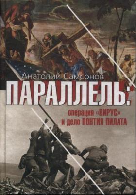 """Параллель: операция """"Вирус"""" и дело Понтия Пилата : Роман"""
