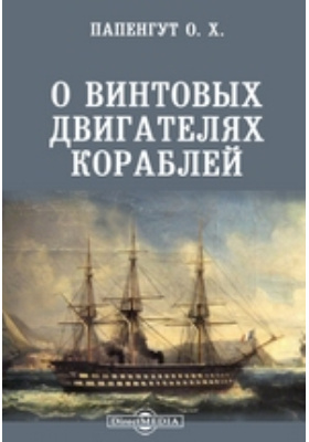 О винтовых двигателях кораблей: публицистика