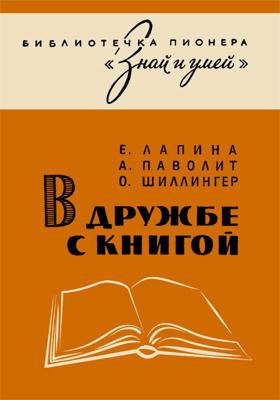 В дружбе с книгой