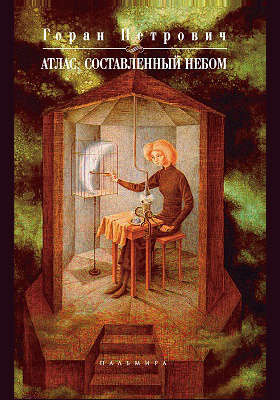 Атлас, составленный небом: художественная литература
