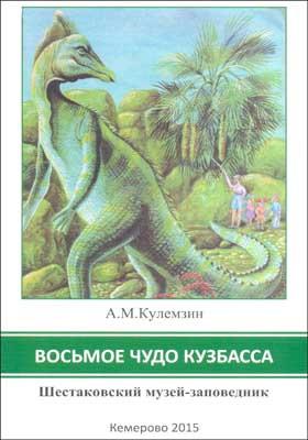 Восьмое чудо Кузбасса : Шестаковский музей-заповедник: концепция создания и развития: методическое пособие