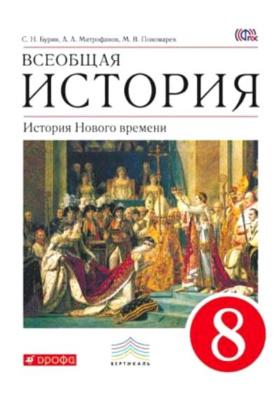 Всеобщая история. История Нового времени. 8 класс : Учебник. ФГОС