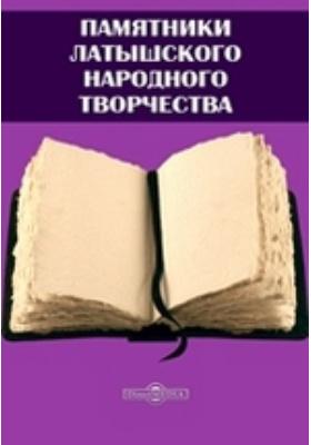 Памятники латышского народного творчества: художественная литература