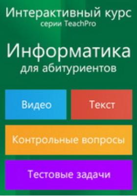 Информатика для абитуриентов