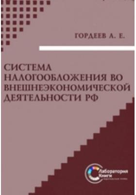 Система налогообложения во внешнеэкономической деятельности РФ