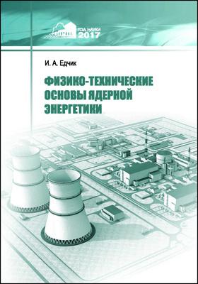 Физико-технические основы ядерной энергетики: монография